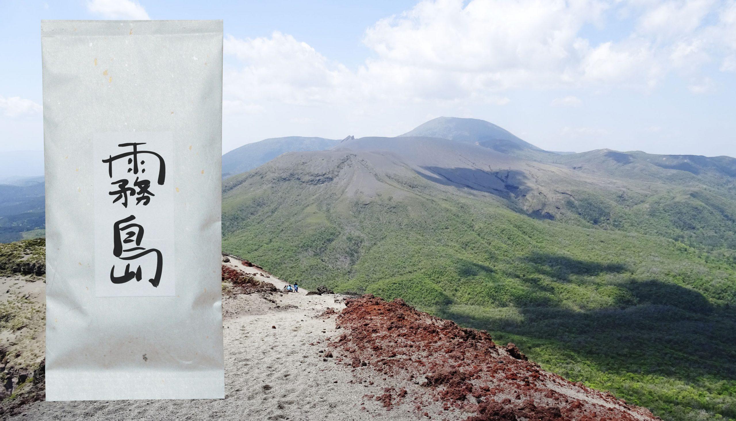 Kirishima volcanos and the Kirishima shincha from Asatsuyu bushes
