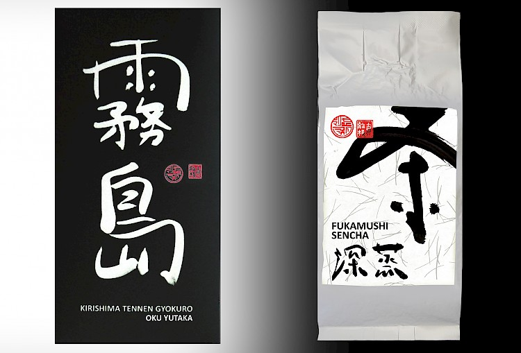 Tennen Gyokuro Oku Yutaka versus Morimoto Fukamushi Sencha